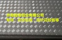重慶寬厚合金鋁板、合金鋁卷、鋁帶、鋁箔