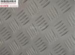 五條筋花紋鋁板 濟南德成鋁業
