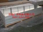 5052合金鋁板 油箱鋁板