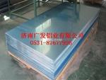 油箱铝板 合金铝板