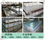 纯铝板 合金铝板 防锈 耐腐蚀铝板