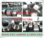 噴涂鋁線 鋁焊絲 鉚釘鋁線 軟鋁線