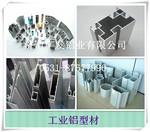 工业铝型材 铝管 铝棒