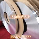 0.3毫米分切鋁卷/鋁帶/鋁箔