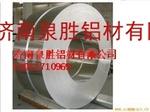 1060電纜鋁帶價格  鋁帶價格