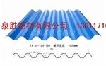 840型压型铝板  铝瓦  瓦楞板