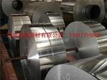 會同縣鋁帶加工廠直供 鋁帶分切