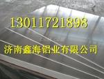 深冲孔铝板 铝单板 吸音铝板