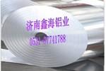 管道包裝鋁箔1060 價格超低
