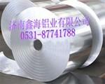 鑫海铝带 交易中心规格齐全货源足价格优质量保证