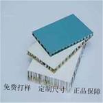 隔音隔热蜂窝板 镜面铝板  生产加工 来料分条