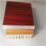 廠家直供聚酯涂層蜂窩鋁板  鋁天花板