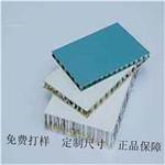山東廠家定制聚酯涂層蜂窩鋁板  鋁天花板
