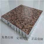 濟南廠家生產定制 外�晱庛褽蛨T板 電梯蜂窩鋁板