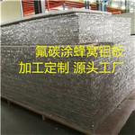 鑫海铝业销售聚酯涂层蜂窝铝板  铝天花板