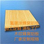 山東廠家定制鋁蜂窩板 氟碳涂鋁板