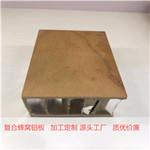 产地货源聚酯涂层蜂窝铝板  铝天花板