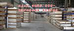 济南鑫泰铝业供应铝板/铝卷