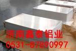 模具铝板 价格