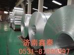 0.48mm厚防銹鋁卷 價格