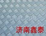 五条筋花纹铝板   地面用