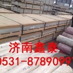 5052模具铝板  5052H32铝板