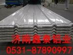瓦楞鋁板 壓型鋁板 現貨