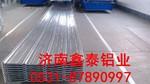 保温压型铝板现货750型