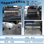 空调专用铝箔8011亲水箔厂家直营
