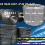 电缆专用 铝线1060 T4厂家供应