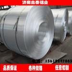 厂家直销 湖南保温防锈铝卷铝带