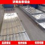 国标瓦楞铝板铝型材 全国发货
