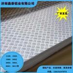 五条筋花纹铝板3003厂家压花铝板
