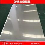 山东济南1060铝板  铝材