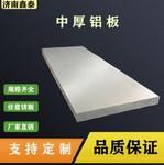 低价销售5052 3mm铝镁合金铝板