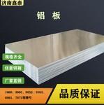 5052H32铝板 双面覆膜 铝板