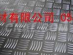 船舶制造專用--5052防滑花紋鋁板