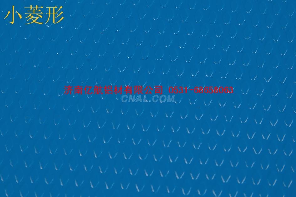 济南亿航铝材有限公司坐落在风景秀丽、历史悠久的泉城济南,是一家集开发、生产、销售与一体的大型企业。本企业拥有工业铝材挤压生产线十余条,具备千吨级至万吨级以上的梯次生产能力;主要产品有:铝板、铝带、铝卷、铝箔、铝皮、铝瓦、花纹铝板、压花铝卷、压型铝板、彩色铝卷、涂层铝板、铝圆片、铸轧杆、瓦楞铝板等20多个品种、2000余个规格。广泛用于航天、模具、仪器仪表、空调、太阳能、电冰箱、机械加工、船舶、汽车型材、化工业、建筑业、轨道交通、电子电器、医药食品包装、管道防腐保温等行业。济南亿航铝材有限公司一贯坚持以
