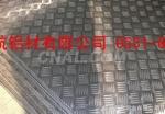 大五条筋花纹铝板常规尺寸多少?