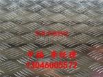 防滑铝板 选五条筋花纹铝板