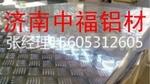 防滑專用花紋鋁板山東鋁板廠家報價