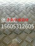 地面防滑专用铝板(五条筋铝板价格