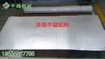 桔皮花纹铝板价格