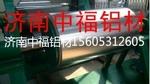 吉林橘皮花纹铝卷加工厂家价格(图