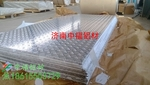 南通賣防滑鋁板 花紋鋁板的地方