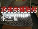 山東壓花防滑鋁板銷售專業廠家價格