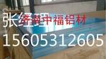 5052拉伸鋁板 濟南中福廠家提供