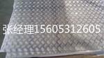 山西供應防滑大五條筋鋁板庫存廠家