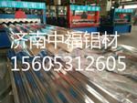 濟南生產840型瓦楞鋁板專業廠家