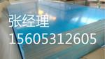山东1060可覆膜铝板生产厂家